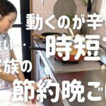 【時短晩ご飯】アラフォー主婦が動くのが辛い日に作る時短7品4人家族の節約晩ごはん~Japanese fun dinner ~