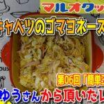 【料理】#96:40代のおっちゃんでも作れる簡単玉子レシピ「玉子とキャベツのゴマヨネーズサラダ」【レシピ】