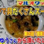 【料理】#98:40代のおっちゃんでも作れる簡単玉子レシピ「レンジで具だくさんスープ」【レシピ】