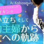 アイキンの生い立ちと節約主婦から億女への軌跡【Ai Kabasawa】