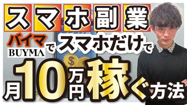 【スマホ副業】バイマBUYMAでスマホだけで月10万円稼ぐ方法