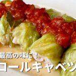 手間いらずで最高の味に!おうちで簡単ロールキャベツの作り方/Cabbage Roll