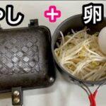 節約レシピ もやしと卵のお好み焼き風 ホットサンドメーカー HSM キャンプ料理