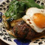 【激うま!簡単レシピ】料理教室レシピ・月見ハンバーグ「Hamburger steak」