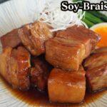 豚の角煮の作り方☆じっくり煮込んでトロトロ柔らか♪簡単に美味しく作るコツをご紹介します☆-How to make Soy-Braised Pork-【料理研究家ゆかり】【たまごソムリエ友加里】