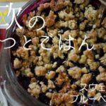 """【北欧料理レシピ】スウェーデンの簡単ブルーベリーパイの作り方/How to make Swedish blueberry crumble """"Blåbärspaj"""" ."""