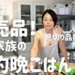 【節約晩ごはん】アラフォー主婦が作る見切り品が無い日の特売品晩ごはん~ Japanese fun dinner ~