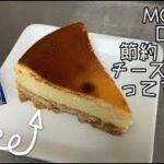 【食費3万暮らし】MOW(アイス)で 節約 簡単 チーズケーキ ‼︎◇ずっしり系チーズケーキはいかがですか?◇ おうち時間 ズボラ主婦 節約 お菓子作り 簡単レシピ 激うま やってみた 
