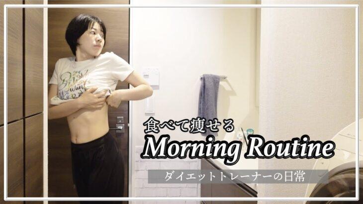 【ダイエットモーニングルーティン】食べて健康に痩せる、アラフォーダイエット指導者のリアルすぎる朝を大公開!子育てダイエットママのMorning Routine