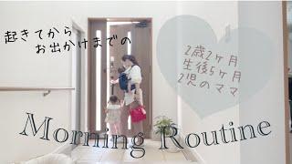 【Morning Routine】2児のママ/モーニングルーティン/起床〜お出かけ