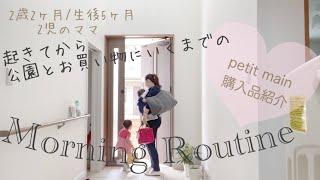【Morning Routine】2児のママ/モーニンングルーティン/起きてから公園とお買い物に行くまで/petit main購入品