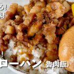 台湾屋台グルメの人気No.1神レシピ!お肉がとろっとろ!スパイシーでご飯がすすむルーローハン(魯肉飯)の作り方