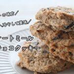 オートミール ダイエット レシピ 簡単 チョコクッキー 豆腐 で ソフトクッキー【小麦・卵・乳不使用】グルテンフリー ヴィーガンさんもOK