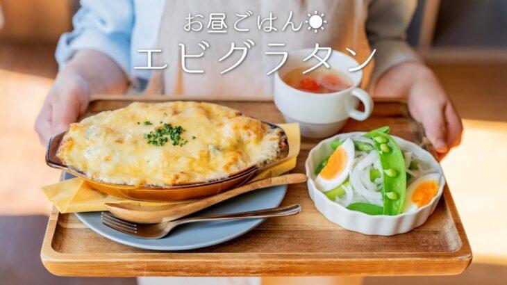 【濃厚♡】チーズこんがり♪ エビグラタンの作り方。〜エビの下処理方法・ホワイトソースの作り方!〜【料理レシピはParty Kitchen🎉】