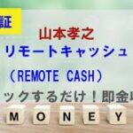 山本孝之 リモートキャッシュ(REMOTE CASH)即金収入は副業詐欺か?