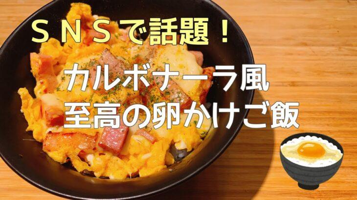 【簡単】カルボナーラ風!?チーズがとろとろ卵かけご飯の料理レシピ【SNSで人気】【TKG】