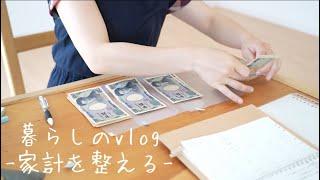SUB【暮らしのvlog】心地よく暮らしすために/家計簿を整える/赤字にならないための家計管理術/節約作り置きレシピ3品/スリムなお財布購入