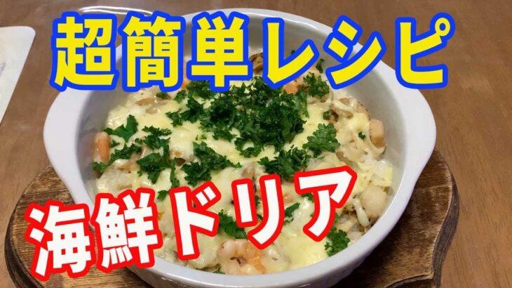 【海鮮ドリア】超簡単、時短レシピ。手抜きのようで味には手を抜いていない海鮮ドリアです。魚介の出汁がご飯に染み込んだ美味しいドリアです。【Seafood Doria recipe】