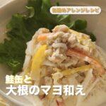 【缶詰レシピ】鮭缶と大根のマヨ和え 切って混ぜるだけでデリサラダ風のおしゃれなサラダ #Shorts