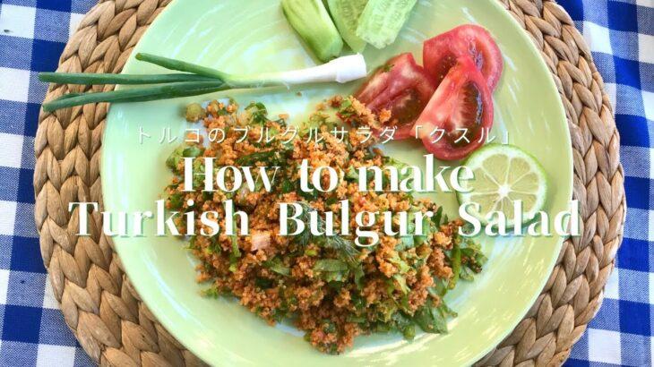 【トルコ料理VLOG】トルコの簡単ブルグルサラダ「クスル」🥗のレシピ🇹🇷✨