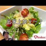 神乾市場店お料理レシピ⑤ 店長みよしのみよ厨房から 「 焼きなすdeサラダ」#神乾 #お料理レシピ #shinkan