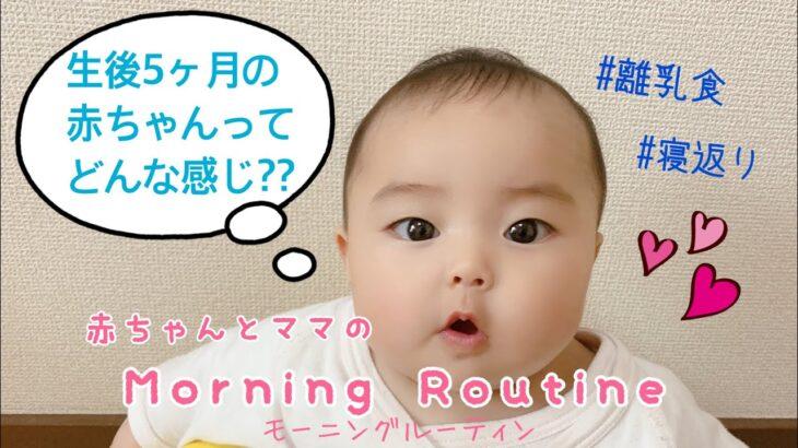 【生後5ヶ月】赤ちゃんとママのモーニングルーティン5months after birth Morning Routine