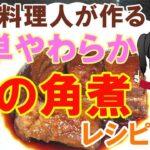 【料理レシピ】中華料理人が作る!簡単やわらか【豚の角煮】レシピ