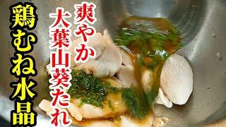 さっぱり爽やかレシピ!簡単大葉タレがヤバい☆超しっとり鶏むね肉のしそ山葵和え 作り方