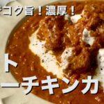 おうちで手軽に美味しくできる方法!コク旨・濃厚!トマトバターチキンカレーの作り方