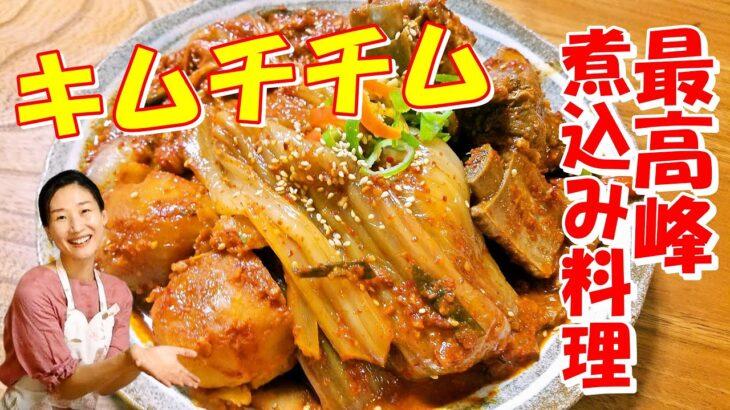 🥰熟成!キムチチムの作り方・レシピ|韓国最高峰のキムチ煮込み料理 レシピ|キムチチム 作り方|スペアリブ料理 レシピ|心が染みる、心地良い永遠の母のようなキムチ煮込み🥰キムチチム レシピ