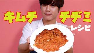 【キムチチヂミのレシピ】簡単に作れる韓国の代表的なチヂミ!
