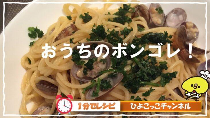 【1分でレシピ】おうちのボンゴレ!【愉快なお料理ビギナーズ!】