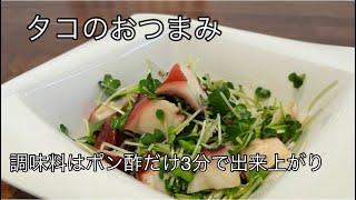 おうち居酒屋❣️タコレシピ🐙。お酒に合う料理。簡単おつまみ【おつまみレシピ🔰】タコとカイワレをポン酢でアッサリおつまみ。