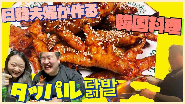 【タッパル】韓国料理作り方!! 日韓夫婦の料理、超簡単レシピで新大久保のコリアンタウンで食べるより絶対美味しい‼︎鶏もみじ/닭발