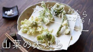 サクッと揚げるコツも紹介!山菜の天ぷらのレシピ・作り方