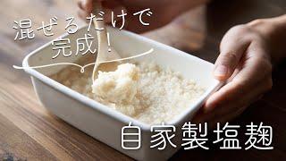 麹、塩、水を混ぜるだけ、 自家製塩麹のレシピ・作り方