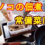 ご飯のお供【キノコの佃煮】簡単キノコの旨煮レシピ