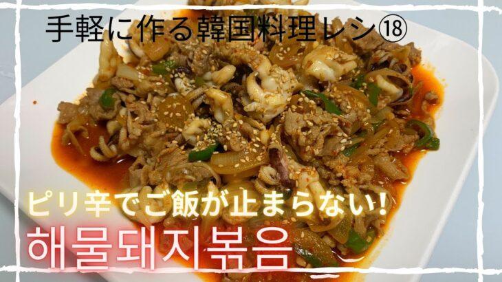 【韓国料理レシピ/簡単レシピ】ピリっと辛いごはんが進む炒め物