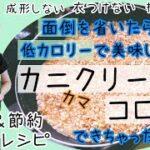 【お金と体力の節約レシピ】ズボラ主婦が作るカニカマクリームコロッケ【作業時間を大幅にカット】