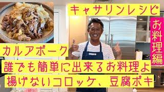 [ハワイ]料理の苦手な方でも簡単に出来るレシピよ!カルアポークも簡単に作れちゃうわよ!#ハワイ#ハワイグルメ#ハワイ生活
