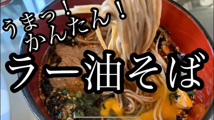 【レシピ】簡単!美味しい!ラー油そば!お昼ご飯にもってこい。