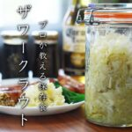 【保存食料理】プロが教えるザワークラウトの作り方・レシピ