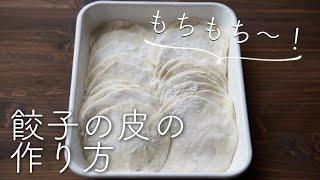 【もちもち偏愛】もちもち餃子の皮の作り方