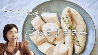 ごちそうささみ(ささみの茹で方)のレシピ・作り方