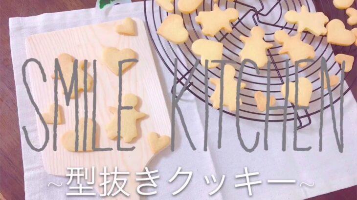 【料理動画】~簡単 型抜きクッキーレシピ/作り方~ プレーン/ココア/抹茶