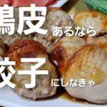 【料理動画】鳥皮の美味しい食べ方/これはやらなきゃ損!/おいしい簡単鳥皮餃子/節約/おつまみにも最適/ビールが進む/主婦
