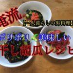 【料理】一人暮らしの男料理★俺流 やみつき干し胡瓜レシピ★簡単‼おつまみレシピ