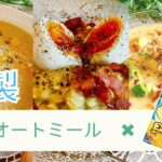 【オートミール】冷たいコーンポタージュ×朝ごはんレシピ【簡単】