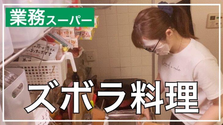 【ズボラ主婦の料理】業務用スーパーの食材フル活用して料理してみた!【節約生活4日目】
