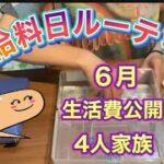 【お給料日ルーティン】節約主婦/給料仕分け/生活費公開/6月